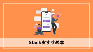 slack-books