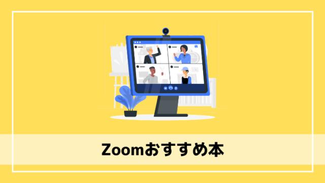 zoom-books