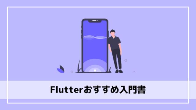 Flutterおすすめ入門書